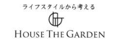 ハウス・ザ・ガーデン