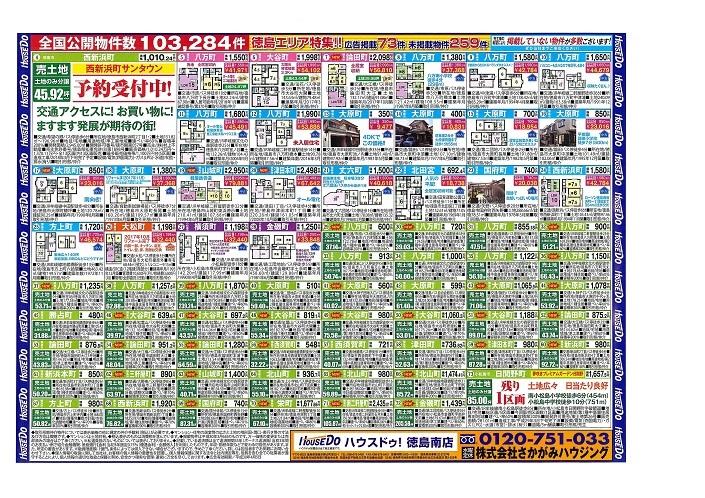 ハウスドゥ徳島南店 新生活応援キャンペーン!