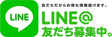 ハウスドゥ!徳島南店 LINE友達募集!