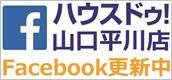 ハウスドゥ!山口平川店Facebook