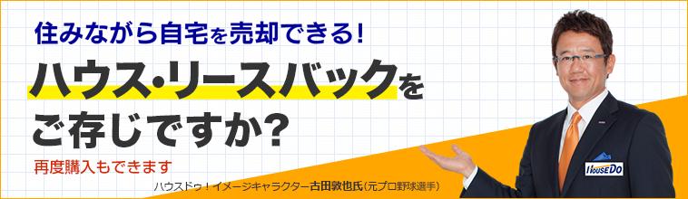 ハウス・リースバックをご存じですか?ハウスドゥ札幌大通店